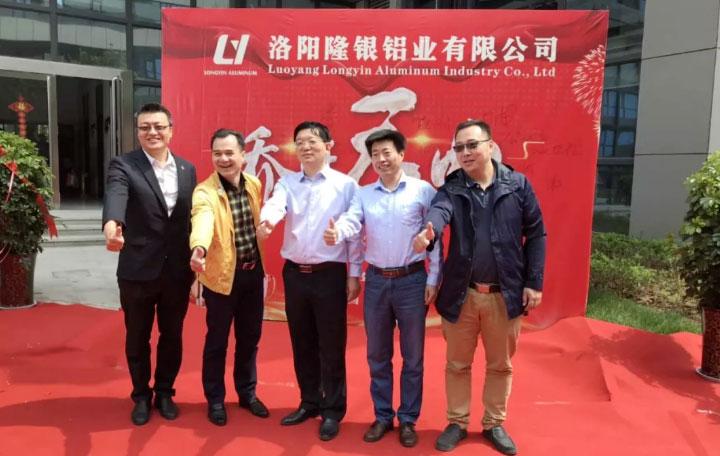 洛阳隆银铝业入驻洛阳国家大学科技园